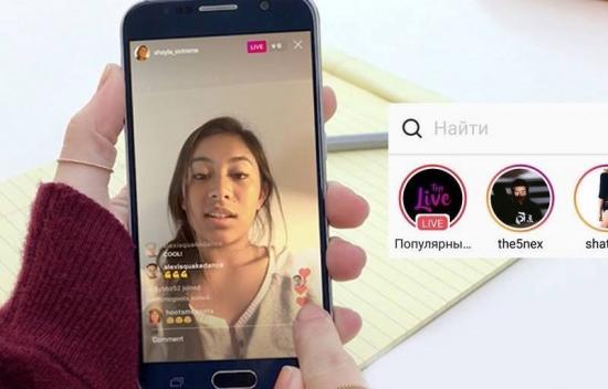 Instagram dirette live